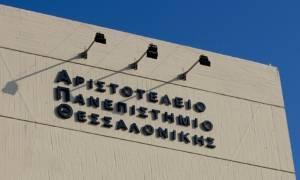 Κλειστές οι διοικητικές υπηρεσίες του ΑΠΘ από 1 έως 19 Αυγούστου