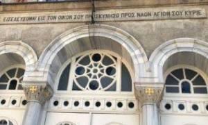 Ο Οικουμενικός Πατριάρχης στην Αγ. Κυριακή Κοντοσκαλίου