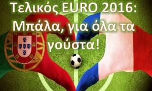 Τελικός Euro 2016: Μια αλλιώτικη πρόβλεψη για το μεγάλο φαβορί του τελικού