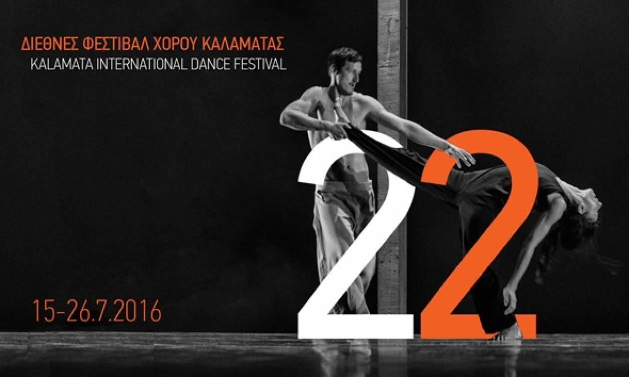 Μοναδικό! 22o Διεθνές Φεστιβάλ Χορού Καλαμάτας