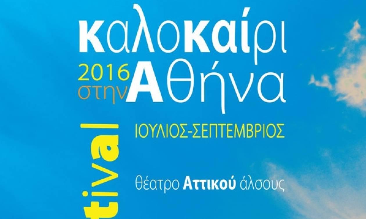 Καλοκαίρι στην Αθήνα 2016