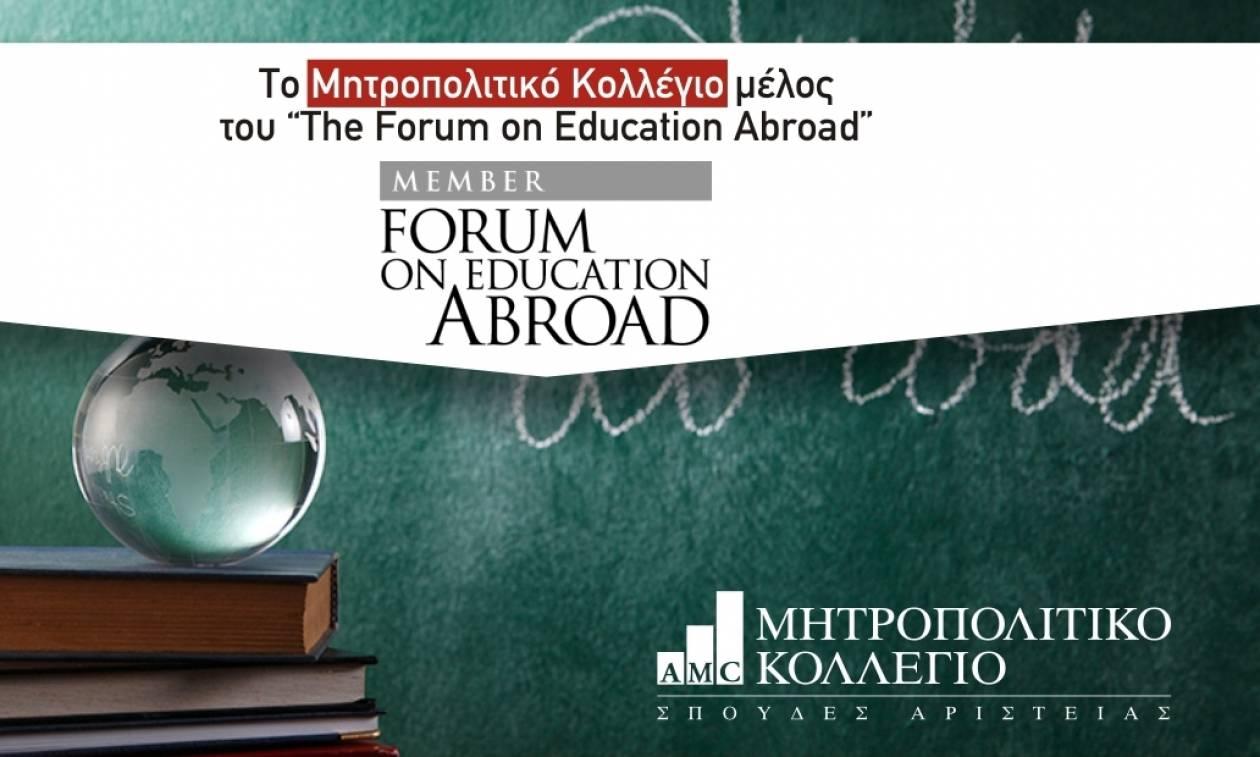 """Το Μητροπολιτικό Κολλέγιο μέλος του """"The Forum on Education Abroad"""""""