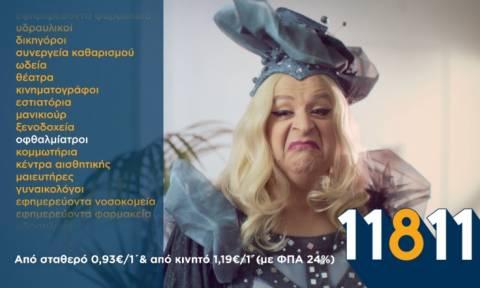 Νέα διαφημιστική καμπάνια για το 11811 του Χρυσού Οδηγού  με πρωταγωνιστή τον Μάρκο Σεφερλή