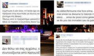 Πραξικόπημα Τουρκία: Πως αντέδρασαν οι Κύπριοι «Εφτάψυχος, πραξικόπημα από Lidl...» (photos)
