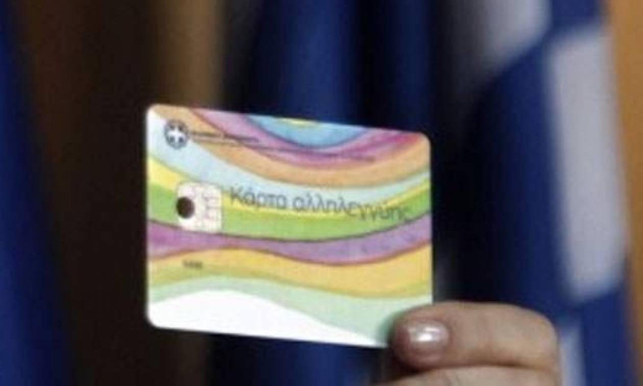 Κάρτα σίτισης: Δείτε πότε θα γίνει η πληρωμή για τον Ιούλιο