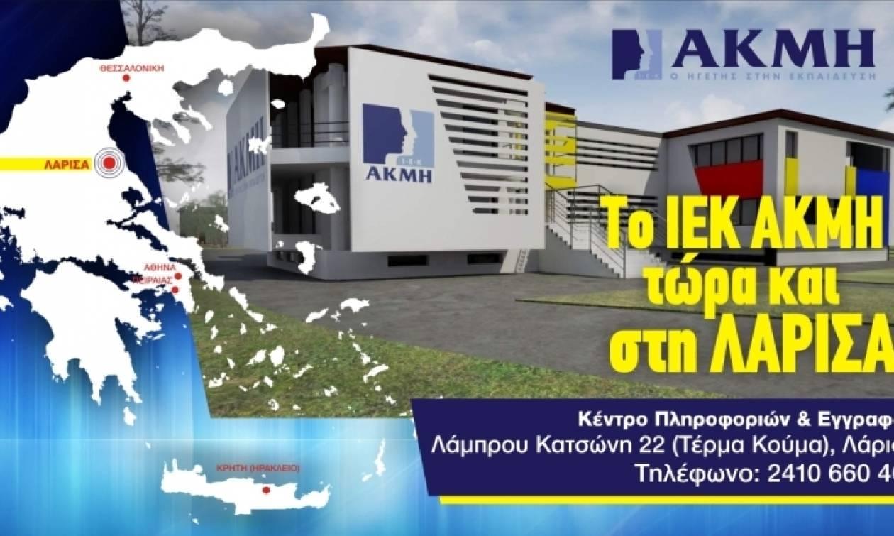 Το ΙΕΚ ΑΚΜΗ ανοίγει τις πύλες του και στην Λάρισα!