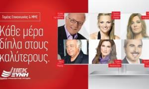 ΙΕΚ ΞΥΝΗ: Ο Κώστας Χαρδαβέλλας με ένα κορυφαίο team δημιουργούν τους αυριανούς πρωταγωνιστές των ΜΜΕ