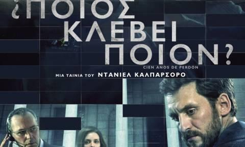 «Ποιος Κλέβει Ποιον;»: Το νέο συναρπαστικό αστυνομικό θρίλερ του Ντάνιελ Καλπαρσόσο
