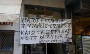 Σε κατάληψη τα γραφεία του ΣΥΡΙΖΑ στη Λάρισα