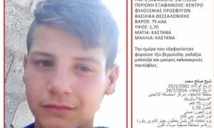 Συναγερμός στην Αστυνομία – Θρίλερ με την εξαφάνιση 14χρονου στα Βασιλικά Θεσσαλονίκης