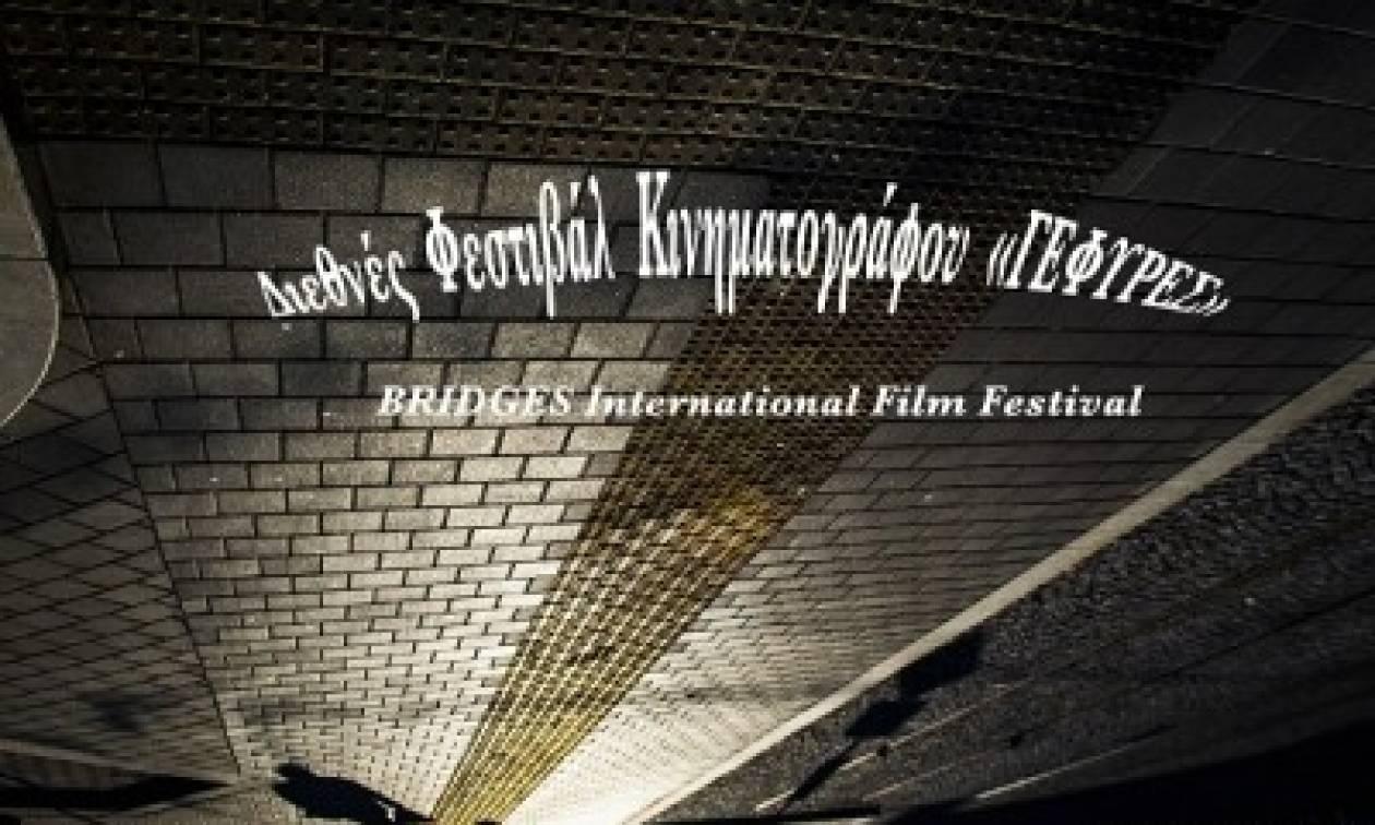 Διεθνές φεστιβάλ κινηματογράφου «Γέφυρες» 2016: Κάλεσμα συμμετοχής