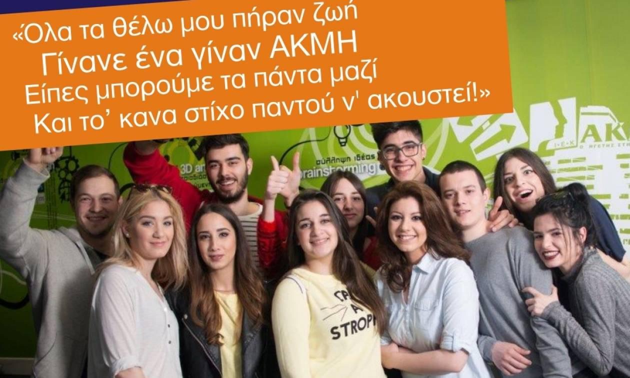 ΙΕΚ ΑΚΜΗ proudly presents: «I love AKMH»