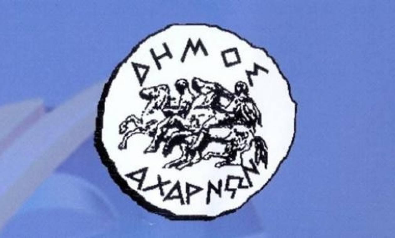 Κήρυξε πτώχευση ο Δήμος Αχαρνών