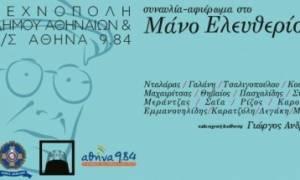 Συναυλία - Αφιέρωμα στον Μάνο Ελευθερίου στην Τεχνόπολη