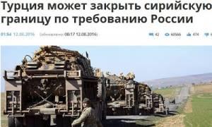 Η Τουρκία μπορεί να κλείσει τα σύνορα της με τη Συρία, κατόπιν αιτήματος της Ρωσίας