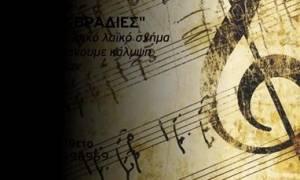 Δήμος Νέας Ιωνίας: Προσλήψεις 27 μουσικών στο δημοτικό Ωδείο