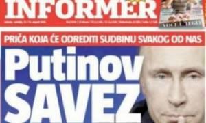 CIA: O Πούτιν σχεδιάζει Ορθόδοξο Τόξο με Σερβία, Ελλάδα, Σκόπια, Βουλγαρία, Βοσνία και και …Τουρκία!