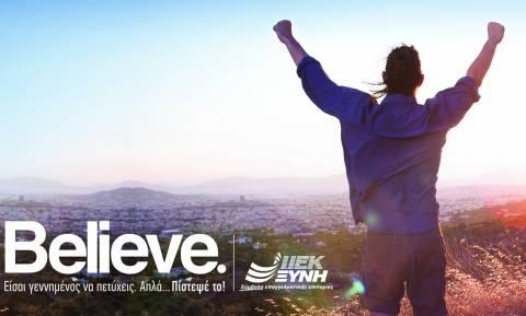 «BELIEVE»: Η νέα διαφημιστική καμπάνια των ΙΕΚ ΞΥΝΗ