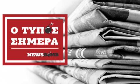 Εφημερίδες: Διαβάστε τα σημερινά (25/08/2016) πρωτοσέλιδα