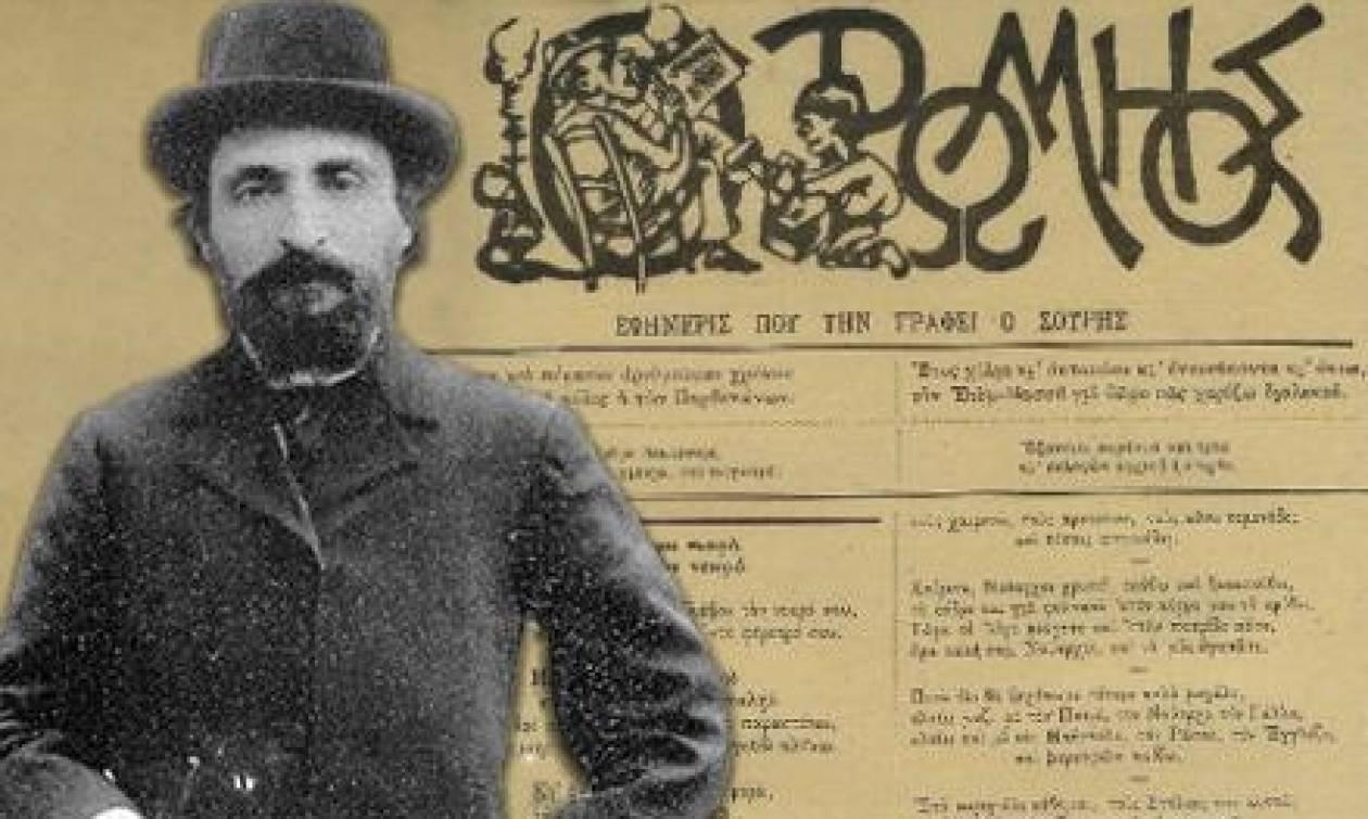 Σαν σήμερα το 1919 πέθανε ο σατιρικός ποιητής, δημοσιογράφος και εκδότης Γεώργιος Σουρής