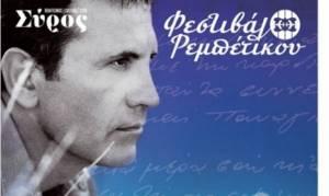 Ο Γιώργος Νταλάρας στο 1ο Φεστιβάλ Ρεμπέτικου «η Σύρα του Μάρκου Βαμβακάρη»