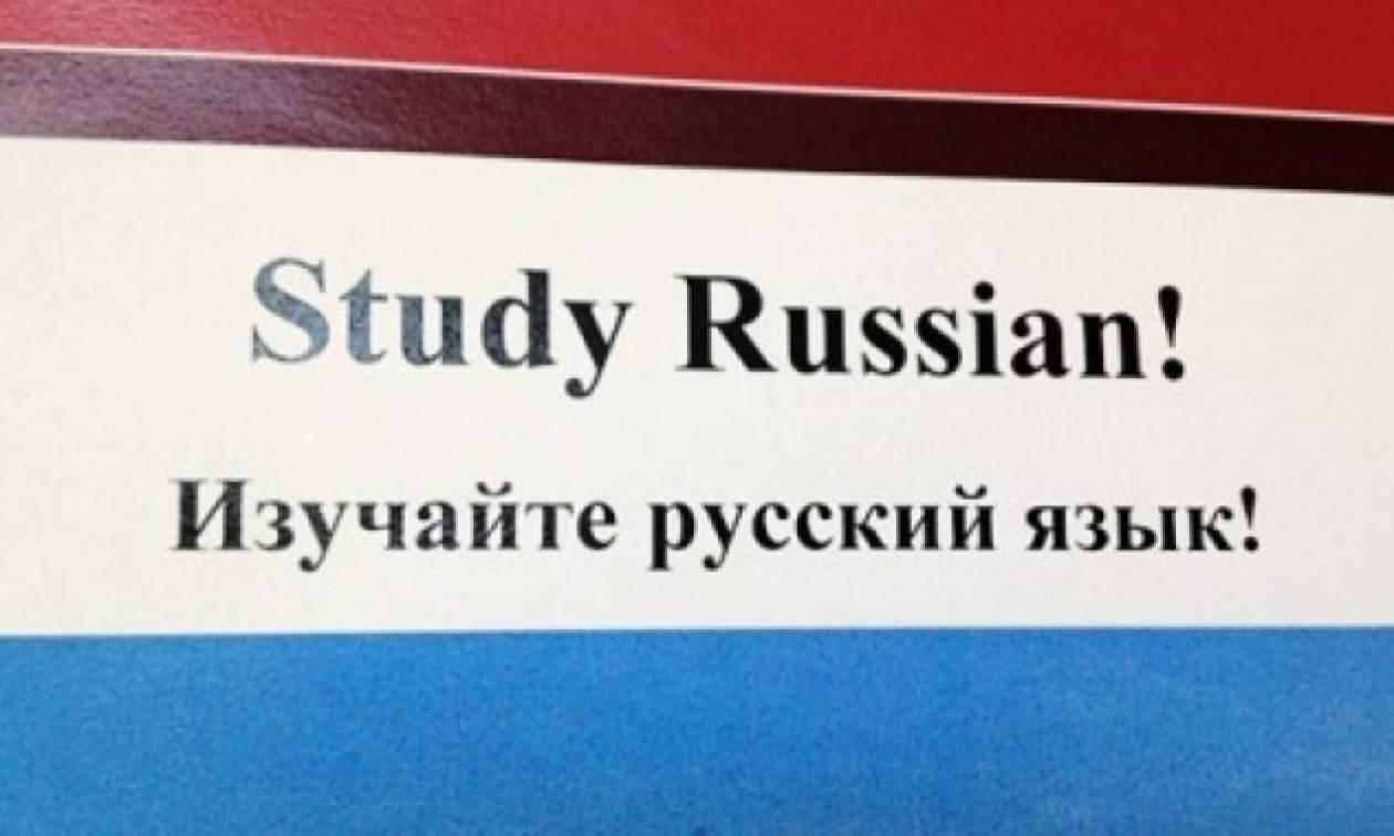 Δήμος Θεσσαλονίκης: Μαθήματα εκμάθησης ρωσικής γλώσσας για ενήλικους δημότες