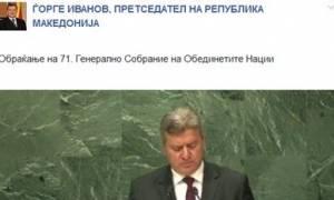 Προκλητικός ο Πρόεδρος Σκοπίων στον ΟΗΕ: Είμαι «Μακεδόνας» και θέλω να με σέβονται ως «Μακεδόνα»