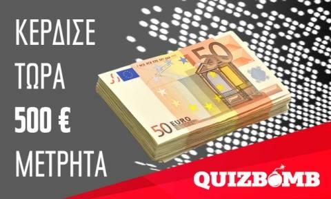 Τι θα έκανες αν σου έδιναν 500 ευρώ μετρητά;
