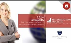 Απόκτησε το μοναδικό MBA in Hospitality σε συνεργασία με κορυφαίο Βρετανικό πανεπιστήμιο