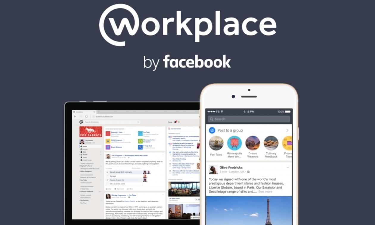 Το Facebook έφτιαξε μία ειδική έκδοση για τις εταιρείες