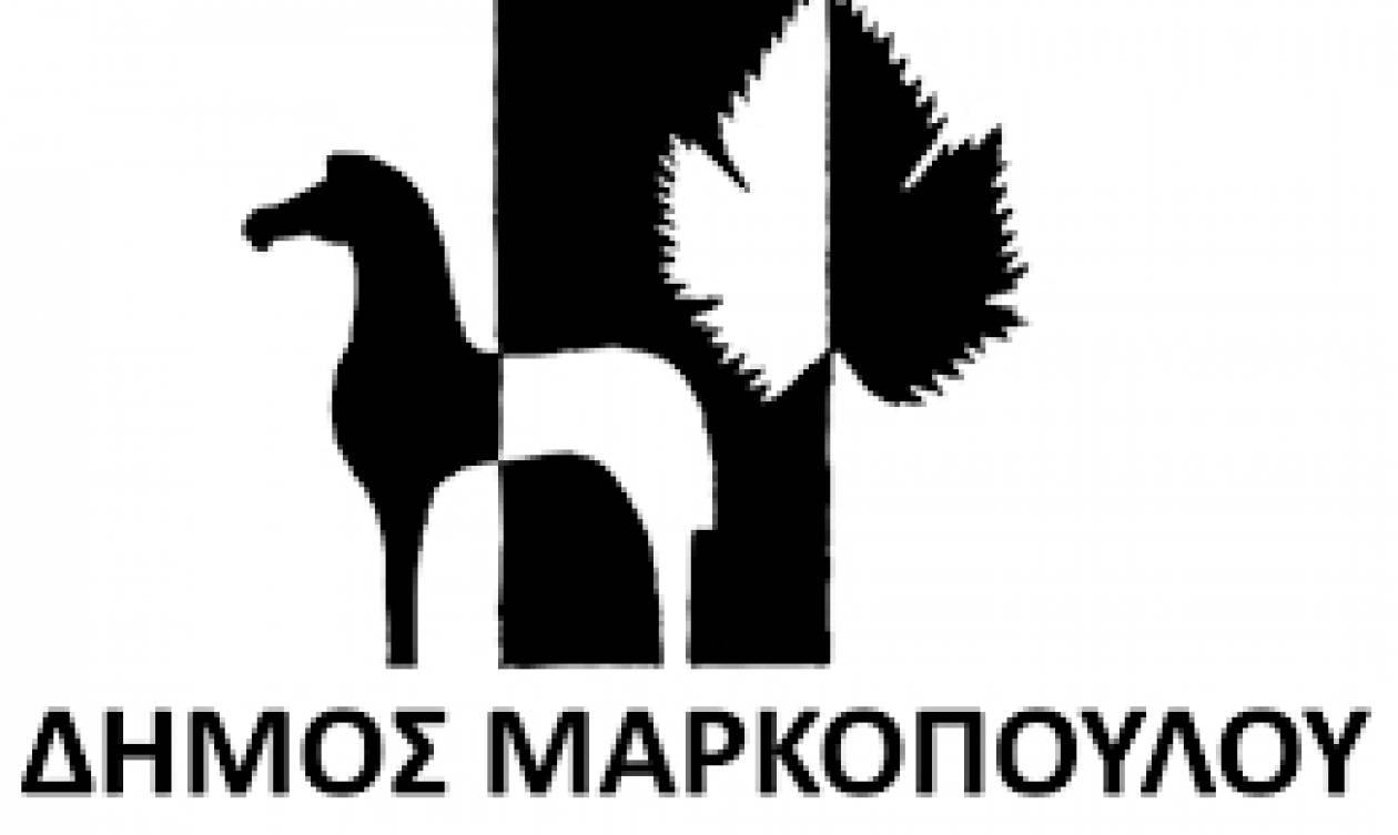 Αποτέλεσμα εικόνας για ΔΗΜΟΣ ΜΑΡΚΟΠΟΥΛΟΥ