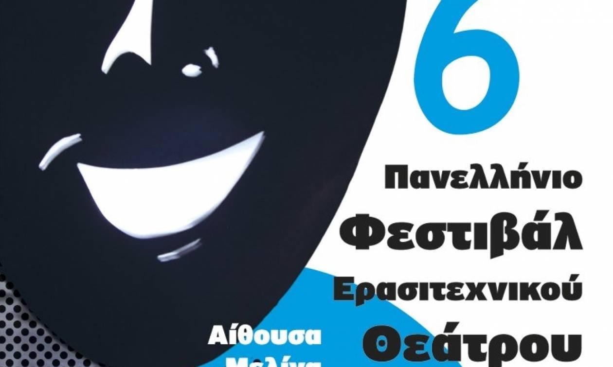 Στην Ιεράπετρα το 6ο Πανελλήνιο Φεστιβάλ Ερασιτεχνικού Θεάτρου
