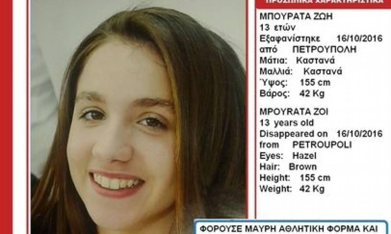 Βρέθηκε η 13χρονη Ζωή από την Πετρούπολη