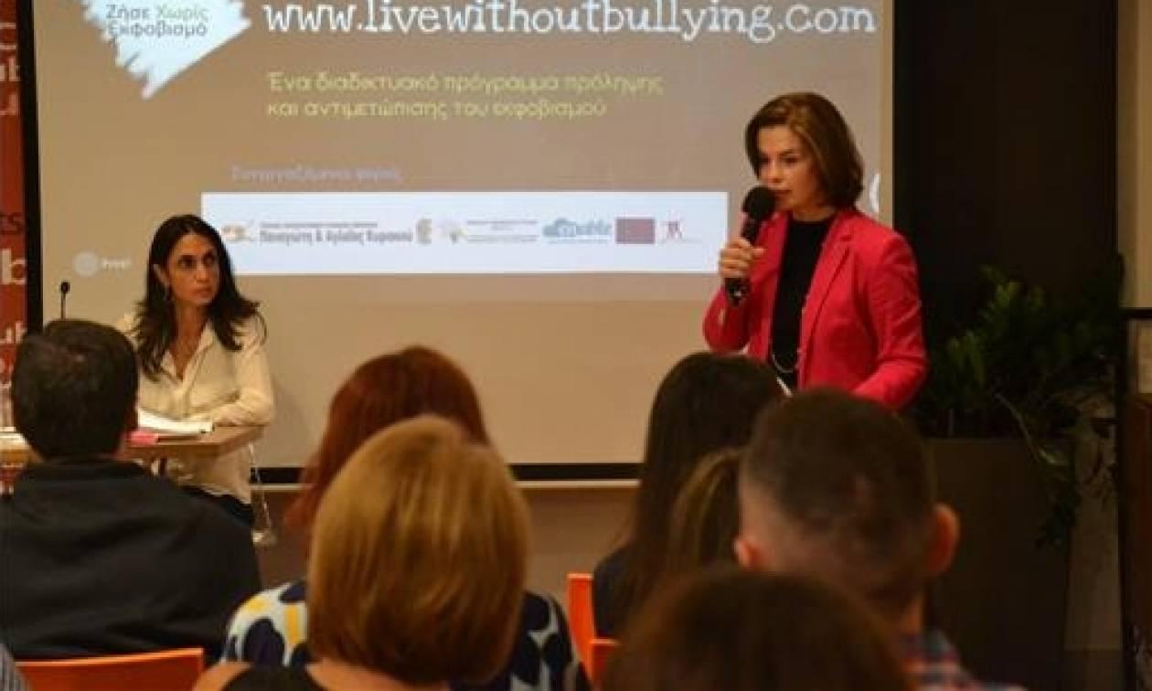 Κάνουν bullying στο παιδί σας; Εδώ μπορείτε να το καταγγείλετε