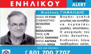 Θρίλερ με την εξαφάνιση 57χρονου στη Θεσσαλονίκη