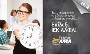 Εγγραφές έως 29/10 στο IEK ΑΛΦΑ: Το Νέο Σύμβολο Επαγγελματικής Επιτυχίας