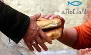 Έναρξη της προθεσμίας υποβολής αιτήσεων, στο επισιτιστικό πρόγραμμα της «Αποστολής»