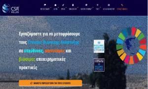 csrhellas.org: Νέος ιστότοπος για την Εταιρική Κοινωνική Ευθύνη και την Υπεύθυνη Επιχειρηματικότητα