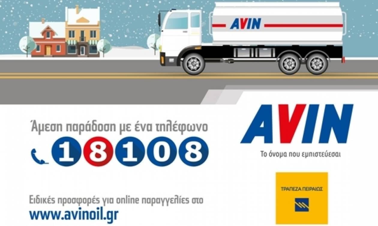 Στο πετρέλαιο θέρμανσης ένα είναι το όνομα: AVIN