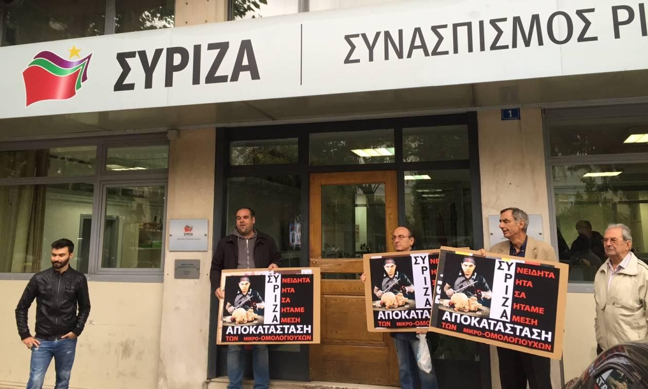 Μικροομολογιούχοι απέκλεισαν τα γραφεία του ΣΥΡΙΖΑ στην Κουμουνδούρου (photo - video)