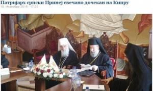 Ο Σέρβος Πατριάρχης σε επίσημη επίσκεψη στην Κυπριακή Ορθόδοξη Εκκλησία