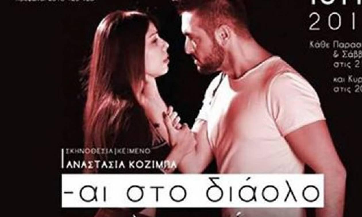 Άι στο διάολο – Σε λατρεύω, της Αναστασίας Κοζίμπα στο Θέατρο Σοφούλη