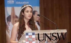 Ελληνόπουλα βραβεύτηκαν από το Υπουργείο Παιδείας Ν. Ν. Ουαλίας