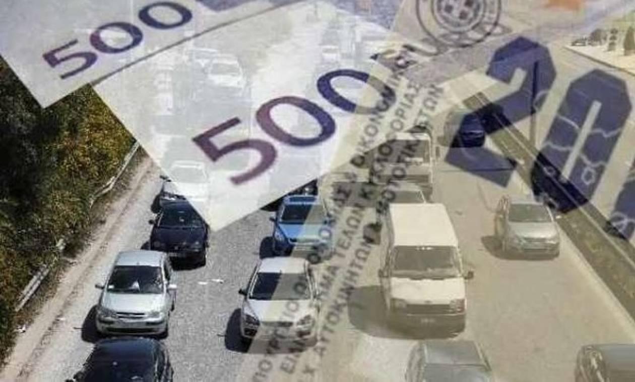 Τέλη κυκλοφορίας 2017: Επίσημη ανακοίνωση του ΥΠΟΙΚ - Δείτε πόσα θα πληρώσουμε φέτος (ΠΙΝΑΚΕΣ)