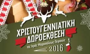 Το ΙΕΚ ΑΛΦΑ στηρίζει τη Χριστουγεννιάτικη Δωροέκθεση της Ιεράς Μητρόπολης Πειραιώς