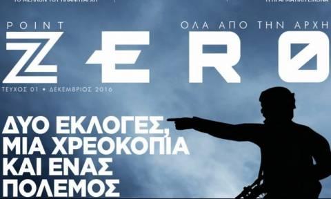 Πρεμιέρα για το νέο περιοδικό ZERO