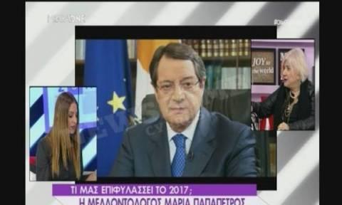 Αποκάλυψη! Μελλοντολόγος μιλά για τον Νίκο Αναστασιάδη-«Ικανός αλλά...»(video)