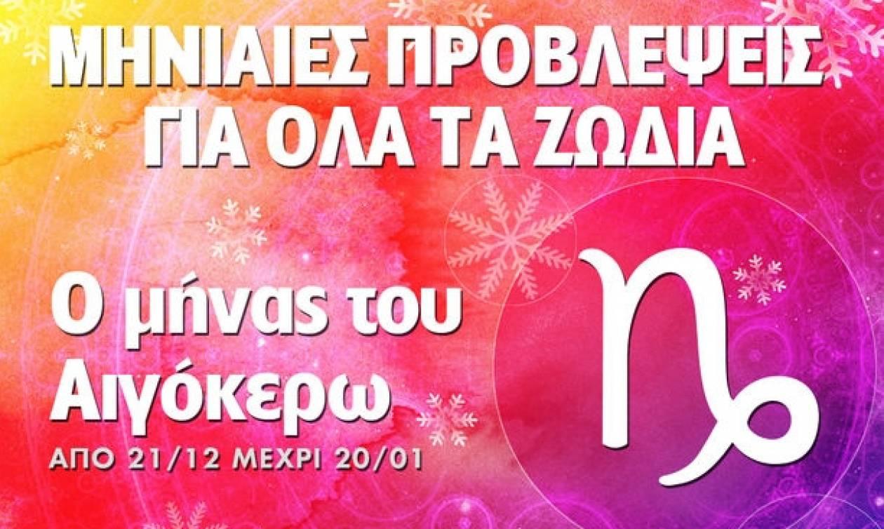 Μηνιαίες προβλέψεις από 21/12 έως 20/1 - Ο μήνας του Αιγόκερω