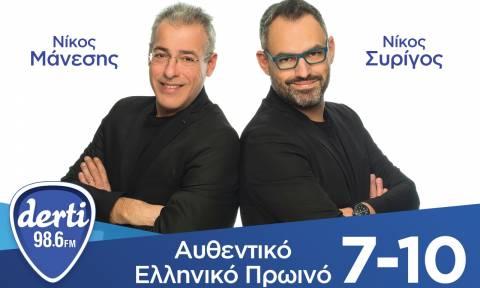 O Νίκος Μάνεσης και ο Νίκος Συρίγος στο «Αυθεντικό Ελληνικό Πρωινό» του Derti 98,6!