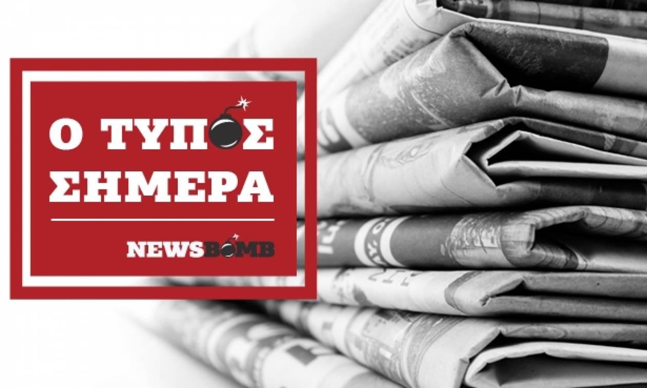 Εφημερίδες: Διαβάστε τα σημερινά πρωτοσέλιδα (05/01/2017)